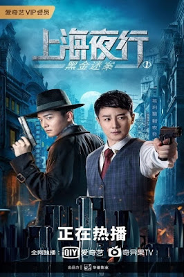 Thượng Hải Dạ Hành 1 Vụ Án Hắc Kim