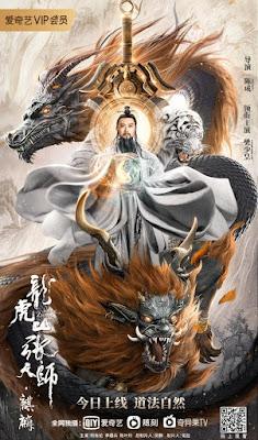 Trương Thiên Sư Núi Long Hổ 2: Kỳ Lân