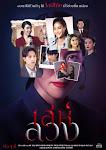 Trò Bịp Cuộc Đời - Ley Luang