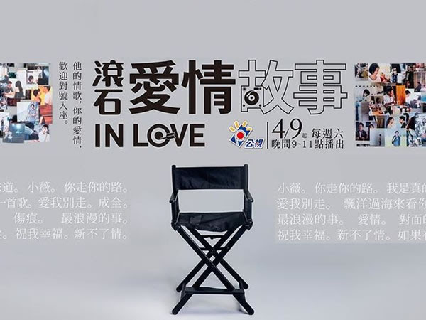 滾石愛情故事 Rock Records In Love