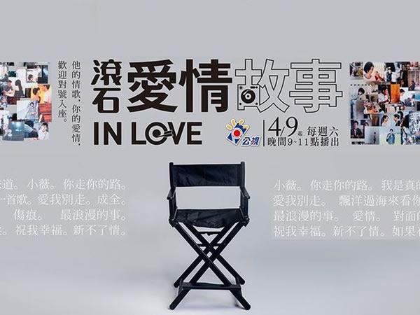 滾石愛情故事 Rock Records In Love