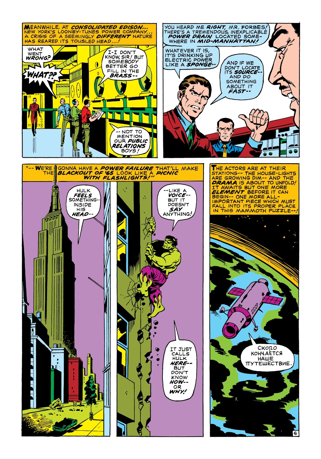 Read online Marvel Masterworks: The Incredible Hulk comic -  Issue # TPB 7 (Part 1) - 33