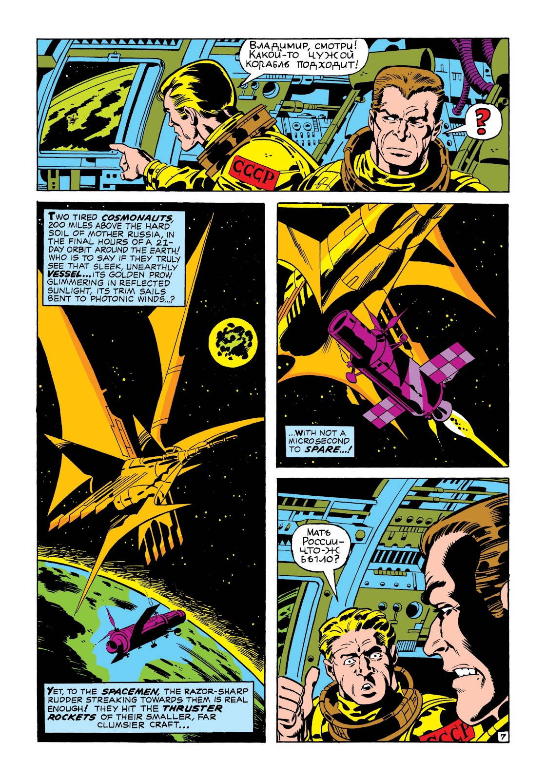 Read online Marvel Masterworks: The Incredible Hulk comic -  Issue # TPB 7 (Part 1) - 34
