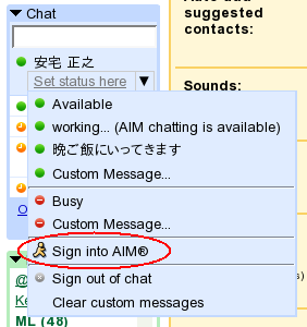 Gmail chat - AIM Login