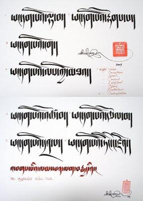 dukkha sanskrit writing and meanings
