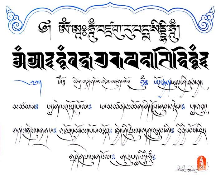 Heart sutra tibetan script
