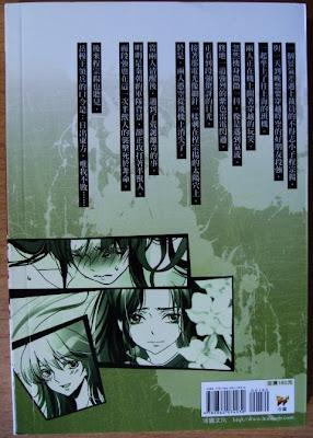 Great Linopia: 六朝清羽記 1