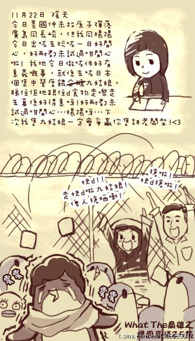 3025: 給楊陽的信