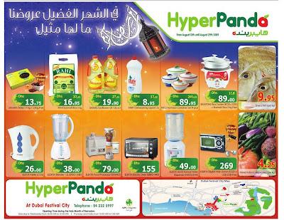 Deals and Discounts: Hyper Panda Ramadan offers