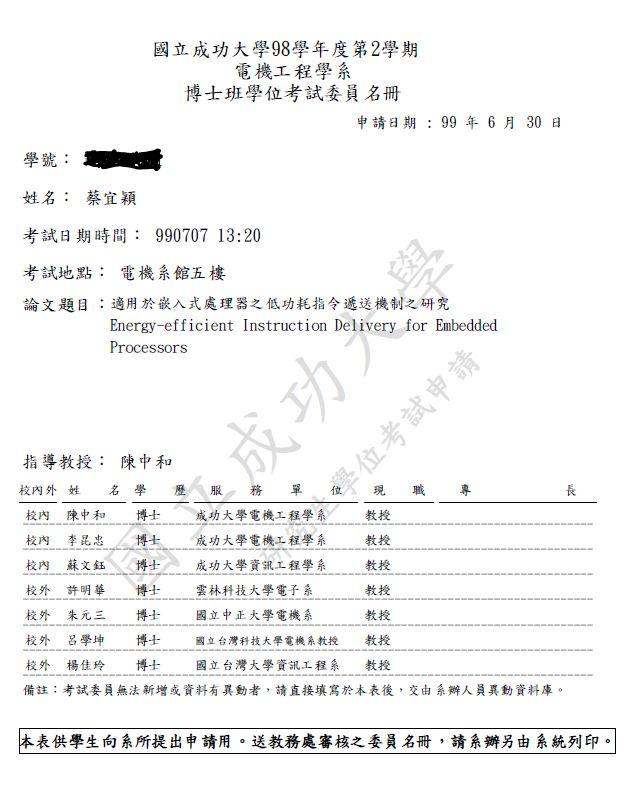 指導教授推薦函範本  - 愛淘生活