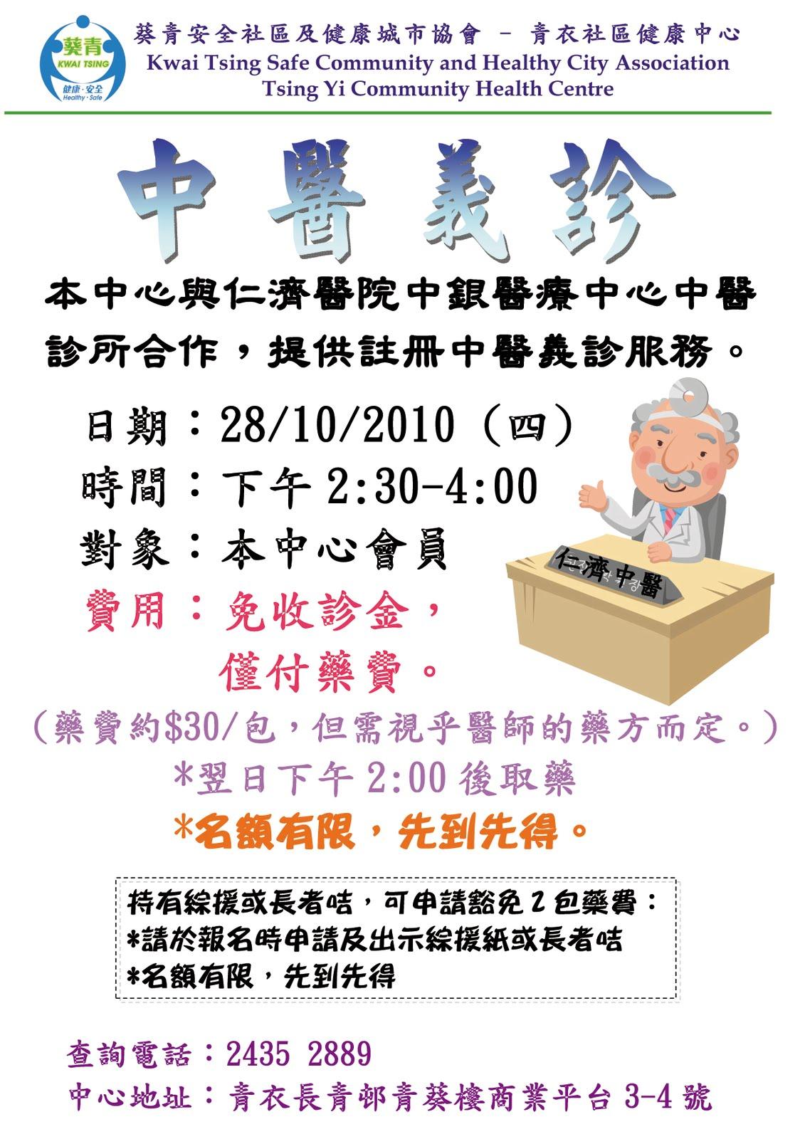 葵青安全社區及健康城市協會 青衣社區健康中心