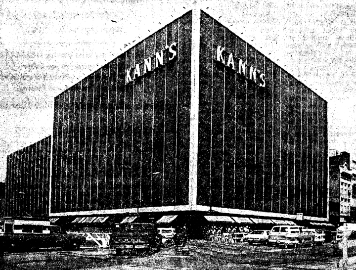 The Department Store Museum S Kann Sons Co Washington