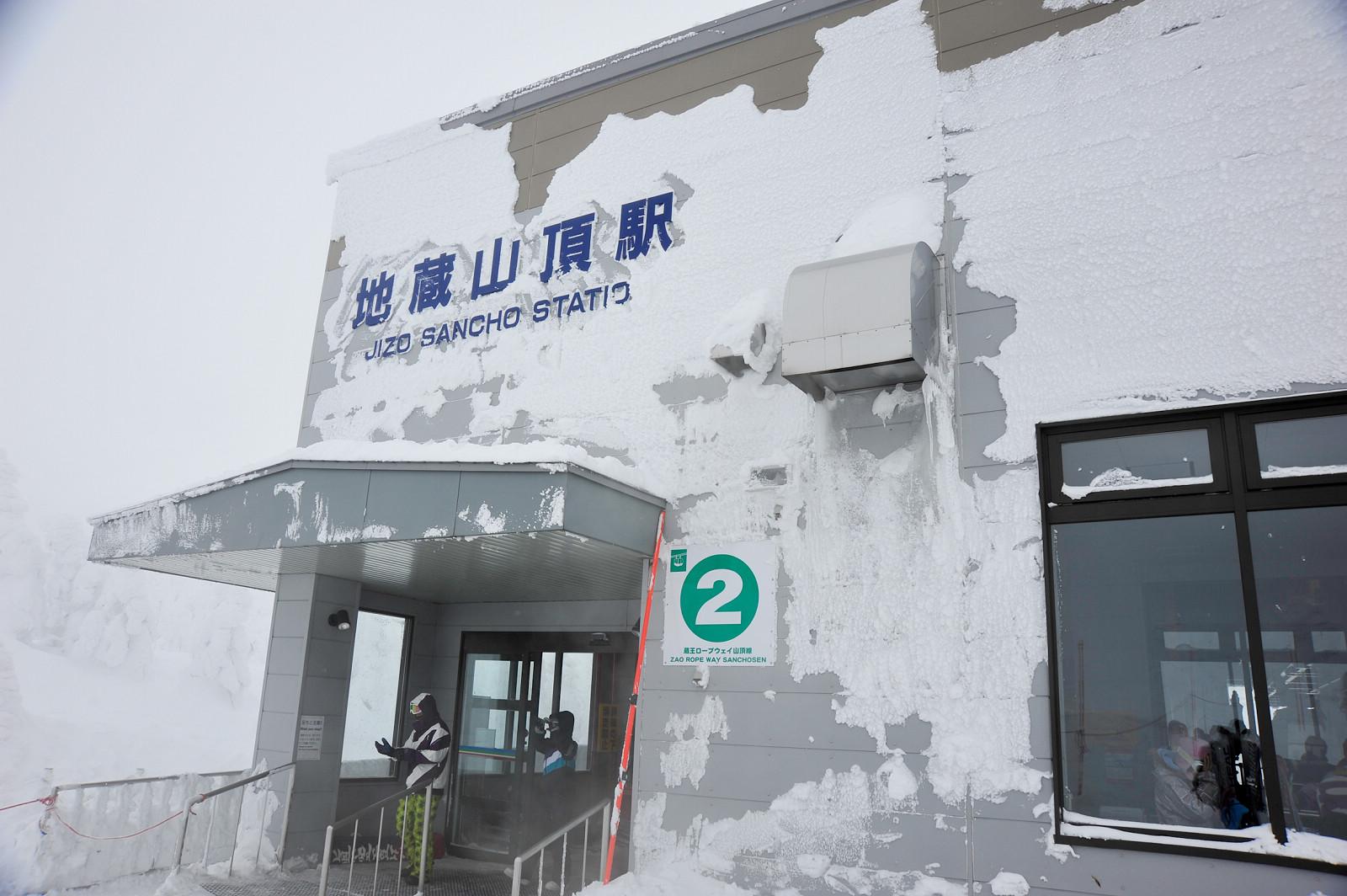 Louis: 日本行 = 2011.01.02 山寺,藏王高原樹冰