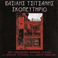 Δίσκος «Σκοπευτήριο» (1975)