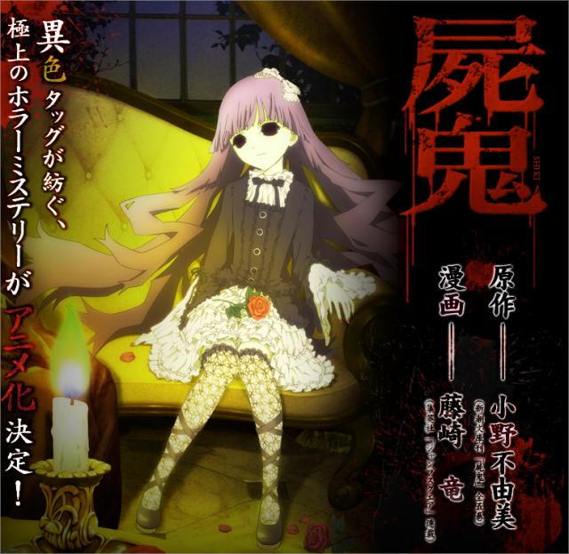 novela shiki fuyumi ono