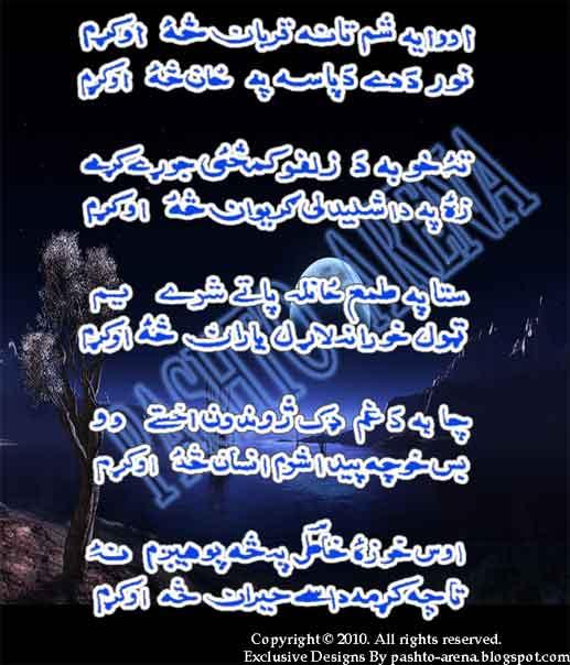Pashto Poetry Khatir Afridi - #traffic-club