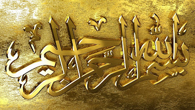 Miracles Of Allah 2014 Album Islam: Bismillah...