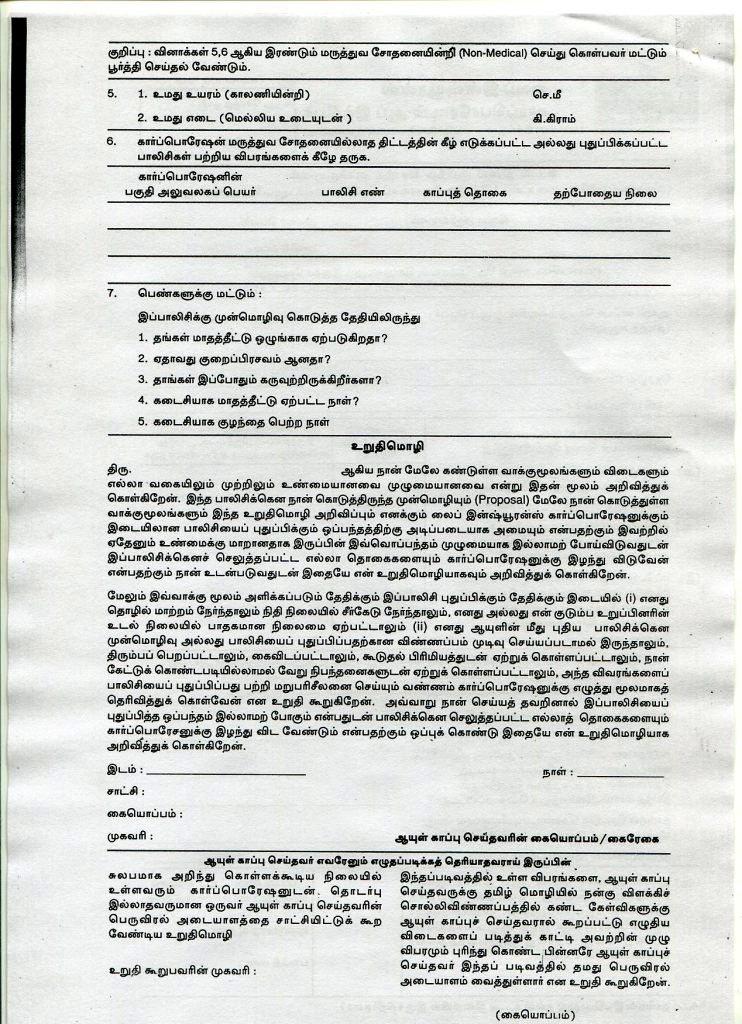 Reservation Forms In Pdf Restaurant Party Reservation Form Sample