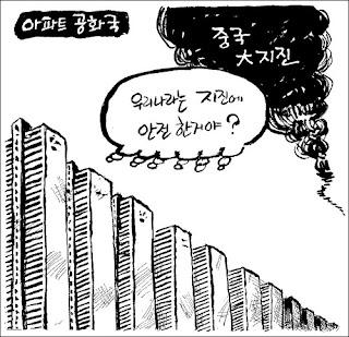 Earthquake Drill Cartoon^@#