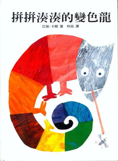 拼拼湊湊的變色龍The Mixed-Up Chameleon~艾瑞卡爾Eric Carle 繪本系列   Teacher Sunny's Tesol Blog