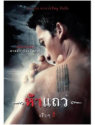 Yant Ha Taew Movie