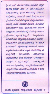 Kannada grammar pdf high school