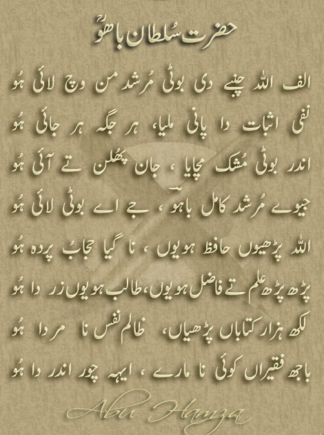 Poems Amp Poetry Alif Allah Hazrat Sakhi Sultan Bahu