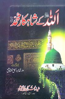 Allah Ke Shahkar Mohammad (S.A.W) Pdf Free Dowload