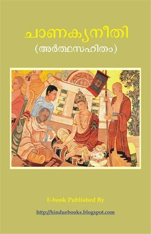 Chanakya Niti Malayalam - ചാണക്യനീതി അര്ത്ഥസഹിതം