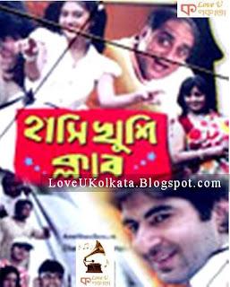 Hanshi Khushi Club – Jeet Kolkata Bangla Full Movie