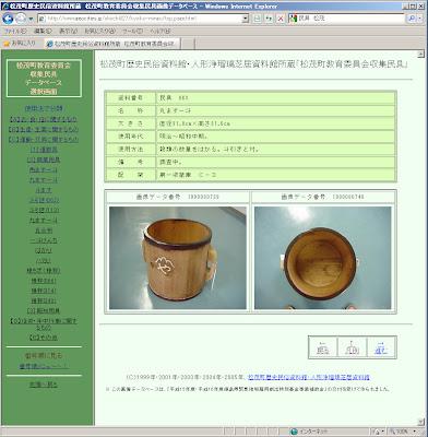 当館所蔵「松茂町教育委員会収集民具」