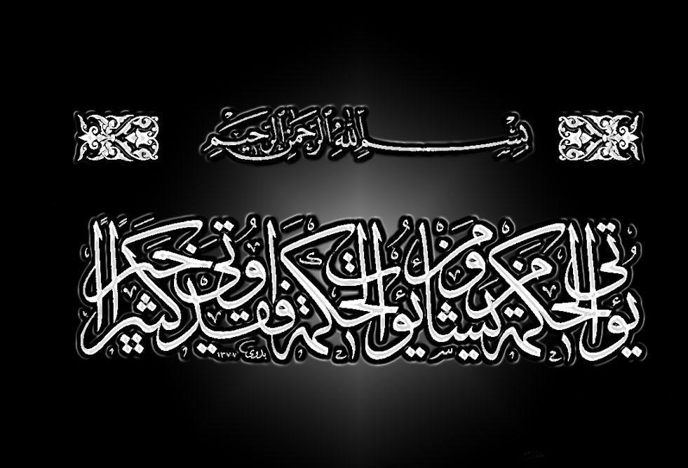Allah+ayat