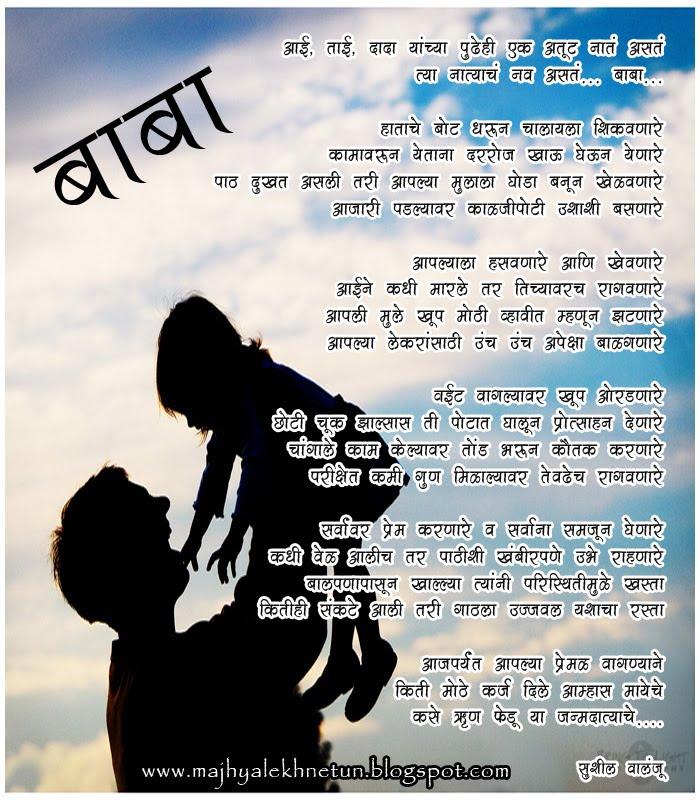 Marathi essay maze baba