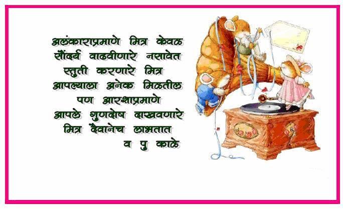 majhya lekhnetun: mitra aani maitriमित्र आणी मैत्री.