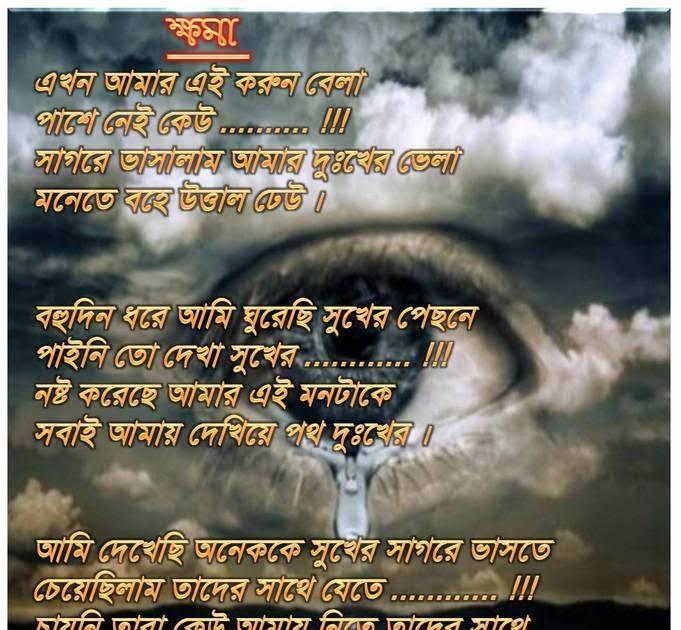 Amar Kobita: Khoma By Badol