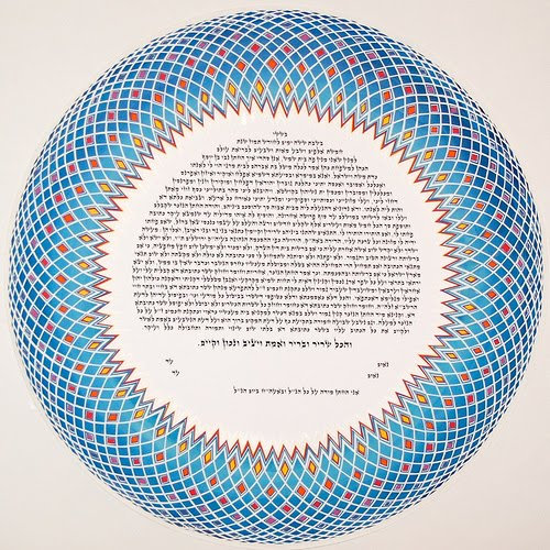 circular paper cut ketubah with calligraphy