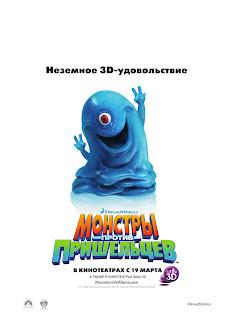 Bob by Seth Rogen in Monsters vs Aliens