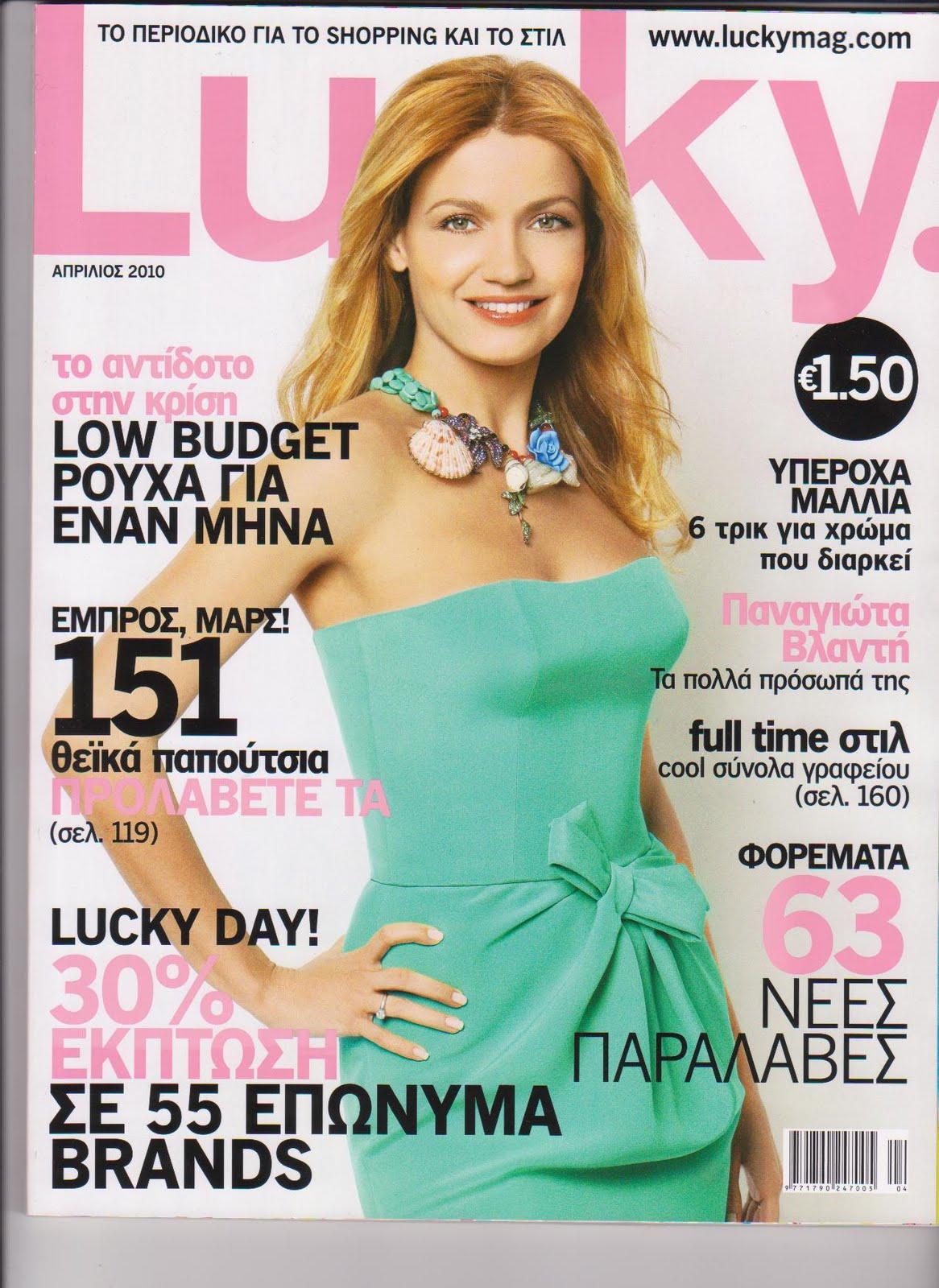 Lucky Magazine May 11: DRESS AFFAIR: Editorial: LUCKY Magazine April
