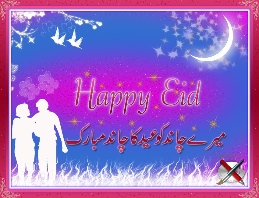 eid cards eid love cards happy eid wishes for my lover