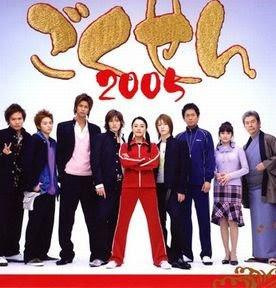 Gokusen 2