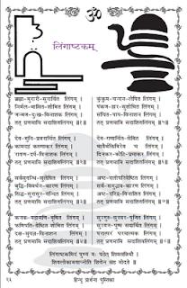 SAHASRANAMA SANSKRIT SHIVA PDF IN