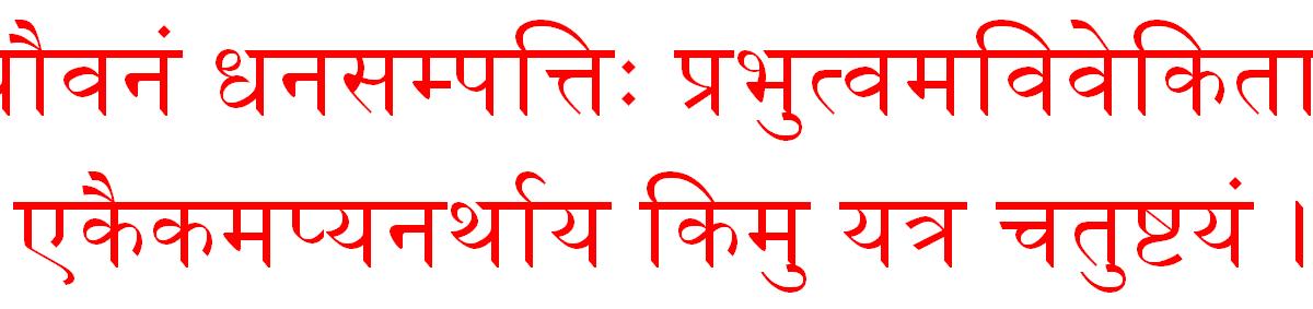 Practical Sanskrit: recipe for disaster - यौवनं