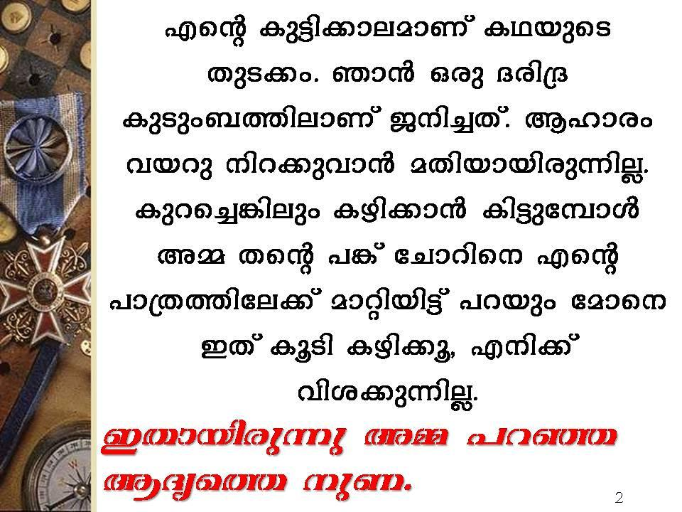 Halleluya House Malayalam 8 Lies From Mother