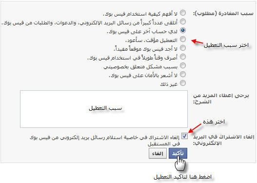 الــمحــتـــرف طريقة حذف حساب الفيس بوك نهائيا Delete