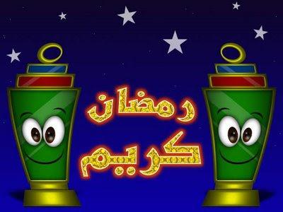 رمضان كريم كل عام وأنتم بخير صور ط±ظ…ط¶ط§ظ† ظƒط±ظٹظ… 4.JPG