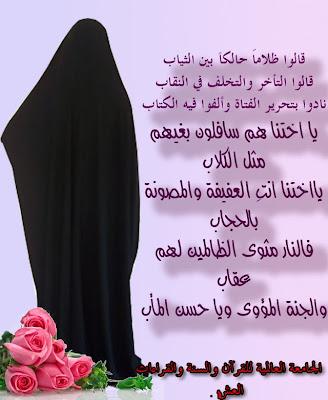 حذري ثم إحذري من حجاب و لباس الموضة منتديات الجلفة لكل الجزائريين و العرب