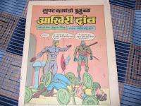 Hindi Comics download links: Super Commando Dhruva