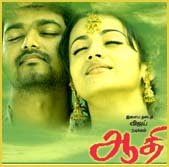 aathi tamil movie mp3 songs free download