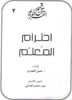 قسم القرآن الكريم احترام المعلم
