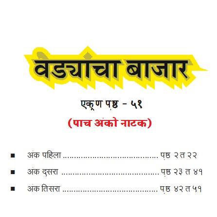 Vedyancha bajar नेटभेट मोफत मराठी ई.